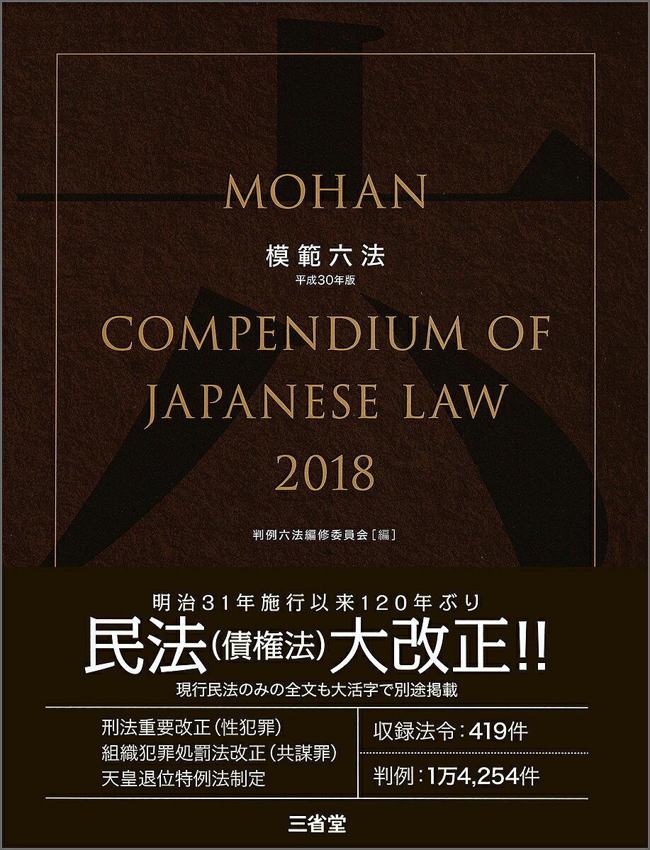 模範六法 2018/判例六法編修委員会【2500円以上送料無料】
