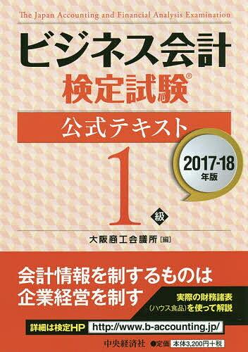 ビジネス会計検定試験公式テキスト1級 2017−18年版/大阪商工会議所【2500円以上送料無料】