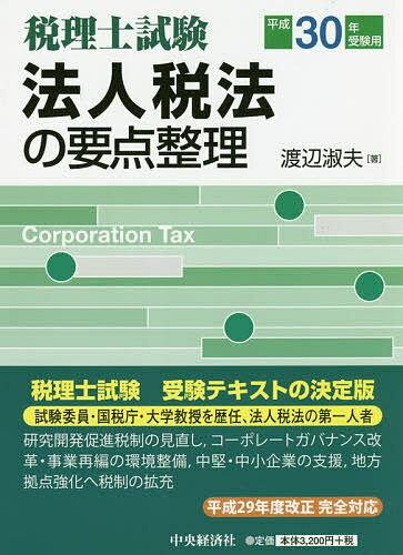 法人税法の要点整理 税理士試験 平成30年受験用/渡辺淑夫【2500円以上送料無料】