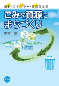 ごみを資源にまちづくり 肥料・エネルギー・雇用を生む/中村修【3000円以上送料無料】