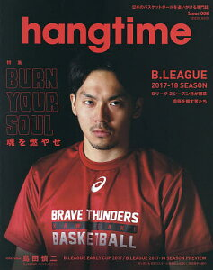 hangtime 日本のバスケットボールを追いかける専門誌 Issue005【3000円以上送料無料】