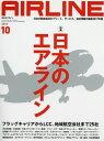 AIR LINE (エアー・ライン) 2017年10月号【雑誌】【2500円以上送料無料】