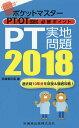 ポケットマスターPT/OT国試必修ポイントPT実地問題 2018【2500円以上送料無料】