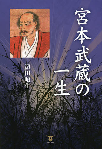 宮本武蔵の一生/浜田昭生【2500円以上送料無料】