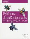 PythonとJavaScriptではじめるデータビジュアライゼーション/KyranDale/嶋田健志/木下哲也【2500円以上送料無料】