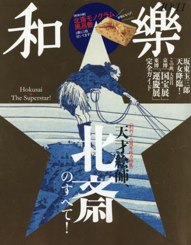和樂(わらく) 2017年10月号【雑誌】【2500円以上送料無料】