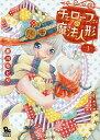 〔予約〕チェローフさんの魔法人形 1/星川ちどり【2500円以上送料無料】