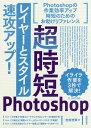 超時短Photoshop「レイヤーとスタイル」速攻アップ!/吉田浩章