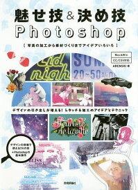 魅せ技&決め技Photoshop 写真の加工から素材づくりまでアイデアいろいろ/ARENSKI【合計3000円以上で送料無料】