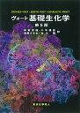 ヴォート基礎生化学/DONALDVOET/JUDITHVOET/CHARLOTTEPRATT【合計3000円以上で送料無料】