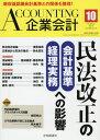 Accounting(企業会計) 2017年10月号【雑誌】【2500円以上送料無料】