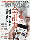 週刊東洋経済 2017年9月9日号【雑誌】【2500円以上送料無料】