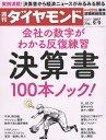週刊ダイヤモンド 2017年9月9日号【雑誌】【2500円以上送料無料】