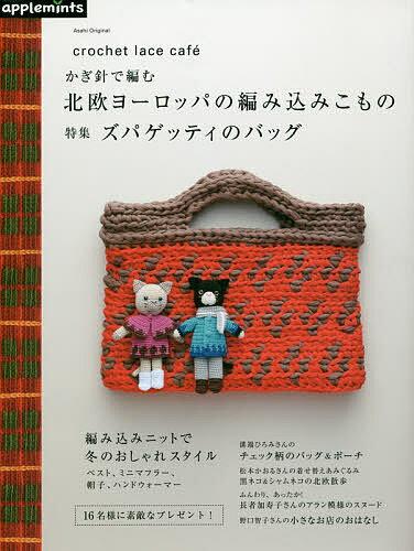 かぎ針で編む北欧ヨーロッパの編み込みこもの 特集ズパゲッティのバッグ【2500円以上送料無料】