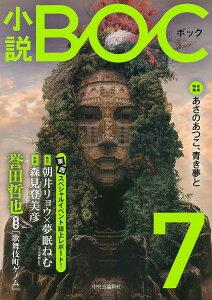 小説BOC 7/朝井リョウ【3000円以上送料無料】