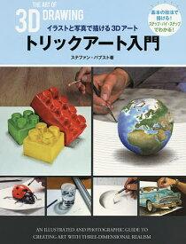 楽天市場3dアート 描き方 本の通販