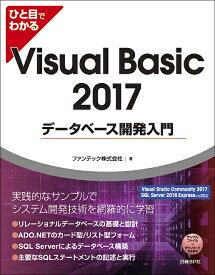 ひと目でわかるVisual Basic 2017データベース開発入門/ファンテック株式会社【合計3000円以上で送料無料】