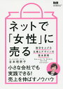 ネットで「女性」に売る 数字を上げる文章とデザインの基本原則/谷本理恵子【2500円以上送料無料】