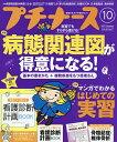 プチナース 2017年10月号【雑誌】【2500円以上送料無料】