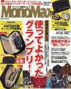 Mono Max(モノマックス) 2017年10月号【雑誌】【2500円以上送料無料】