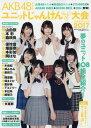 AKB48グループユニットじゃんけん大会公式ガイドブック2017 2017年10月号 【FLASH増刊】【雑誌】【2500円以上送料無料】