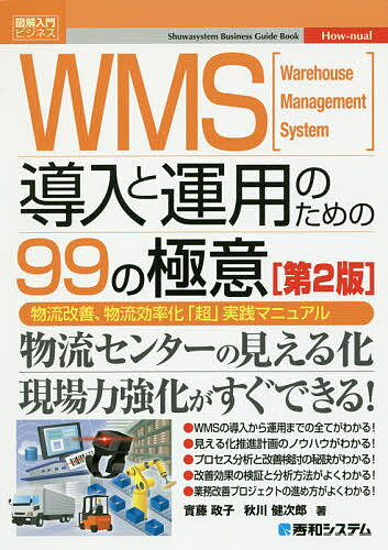 WMS導入と運用のための99の極意 Warehouse Management System 物流改善、物流効率化「超」実践マニュアル/實藤政子/秋川健次郎