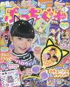 ぷっちぐみ 2017年11月号【雑誌】【2500円以上送料無料】