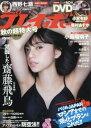 週刊プレイボーイ 2017年10月2日号【雑誌】【2500円以上送料無料】