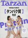 ターザン 2017年9月28日号【雑誌】【2500円以上送料無料】