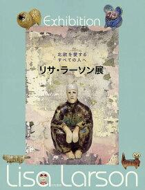 リサ・ラーソン展 北欧を愛するすべての人へ/リサ・ラーソン【3000円以上送料無料】