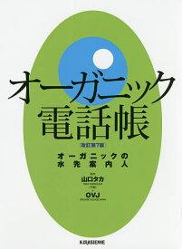 オーガニック電話帳 オーガニックの水先案内人/山口タカ【合計3000円以上で送料無料】