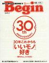 Begin(ビギン) 2017年11月号【雑誌】【2500円以上送料無料】