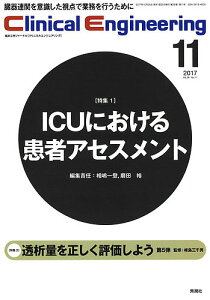 クリニカルエンジニアリング 臨床工学ジャーナル Vol.28No.11(2017−11月号)【3000円以上送料無料】