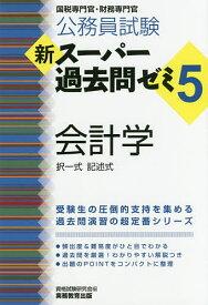 公務員試験新スーパー過去問ゼミ5会計学 択一式記述式/資格試験研究会【合計3000円以上で送料無料】