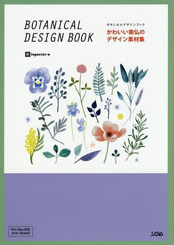 かわいい南仏のデザイン素材集 ボタニカルデザインブック/ingectar‐e【2500円以上送料無料】