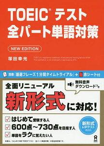 TOEICテスト全パート単語対策 2版/塚田幸光【3000円以上送料無料】
