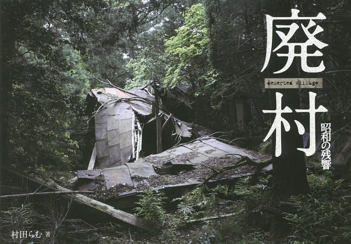 廃村 昭和の残響/村田らむ【2500円以上送料無料】