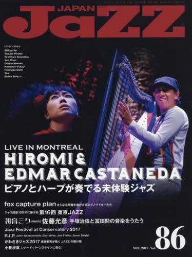 Jazz JAPAN(86) 2017年11月号 【ヤングギター増刊】【雑誌】【2500円以上送料無料】
