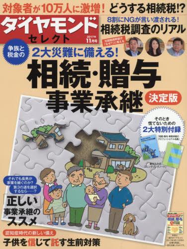 ダイヤモンドセレクト 2017年11月号【雑誌】【2500円以上送料無料】