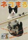 ネコまる みんなで作る猫マガジン Vol.35(2018冬春号)【2500円以上送料無料】