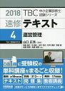 速修テキスト 2018−4/山口正浩【2500円以上送料無料】