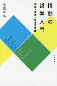 情動の哲学入門 価値・道徳・生きる意味/信原幸弘