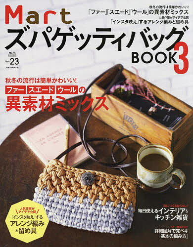 MartズパゲッティバッグBOOK 3【2500円以上送料無料】