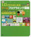 10才からはじめるゲームプログラミング図鑑 スクラッチでたのしくまなぶ/キャロル・ヴォーダマン/山崎正浩