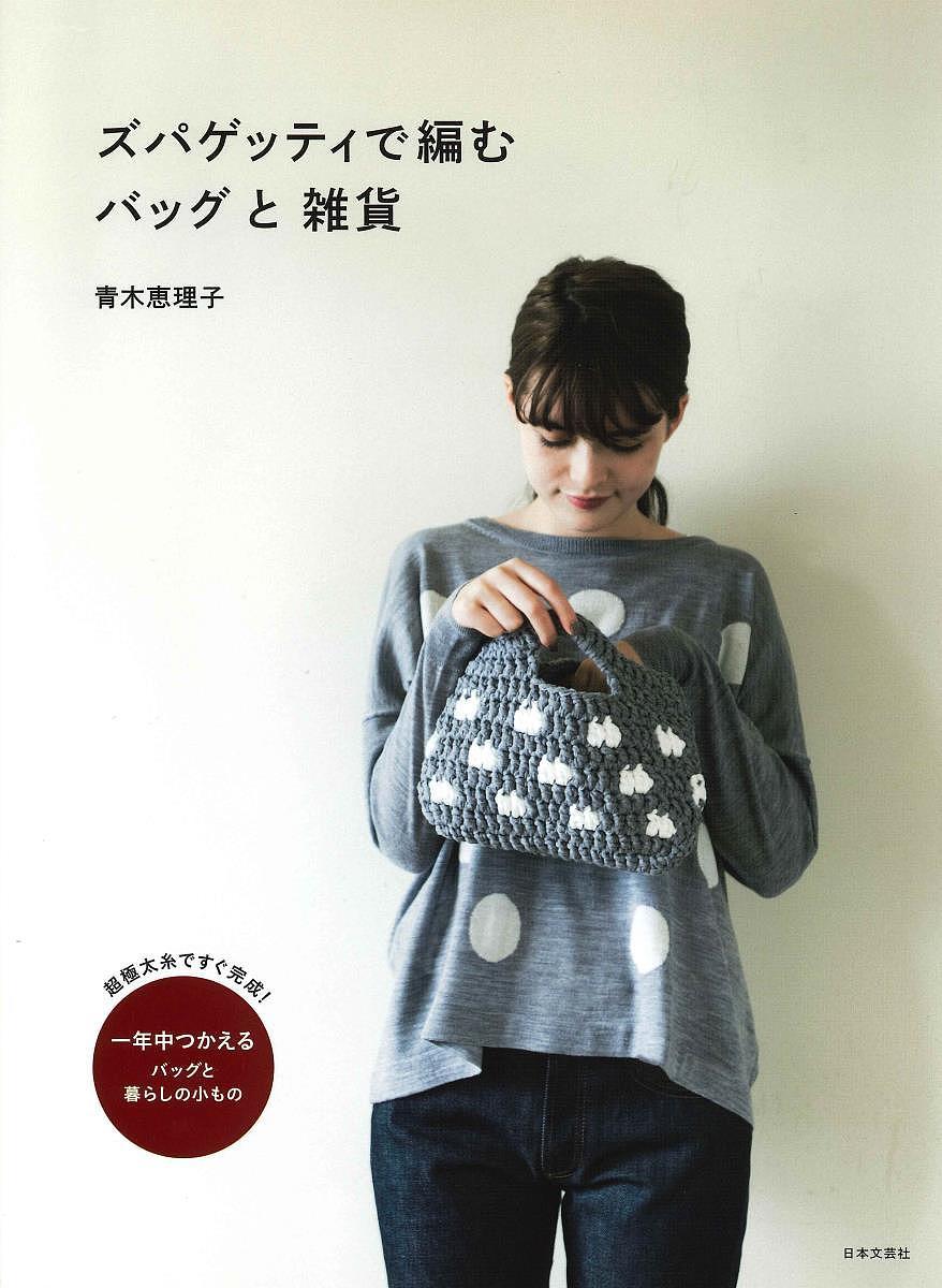 ズパゲッティで編むバッグと雑貨/青木恵理子【2500円以上送料無料】