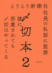 〆切本 2/左右社編集部【合計3000円以上で送料無料】