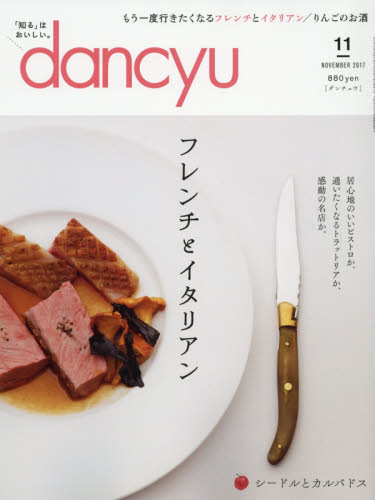dancyu(ダンチュウ) 2017年11月号【雑誌】【2500円以上送料無料】