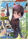 電撃文庫MAGAZINE 2017年11月号【雑誌】【2500円以上送料無料】