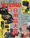 Mono Max(モノマックス) 2017年11月号【雑誌】【2500円以上送料無料】