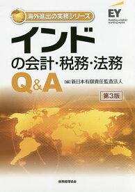 インドの会計・税務・法務Q&A/新日本有限責任監査法人【3000円以上送料無料】